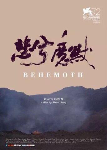 """Постер фильма """"Behemoth"""""""