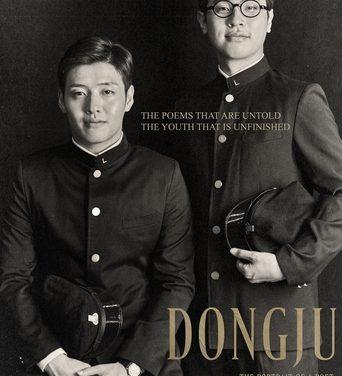 Донджу: Портрет поэта