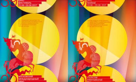 10 фильмов, которые надо успеть увидеть на 39-м Московском Международном кинофестивале