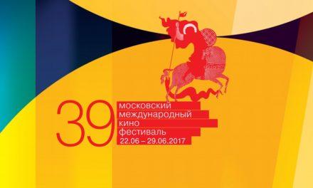 Стало известно расписание 39-го Московского Международного кинофестиваля