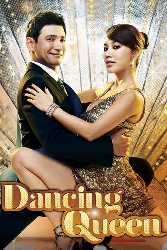 "Постер фильма ""Dancing Queen"""