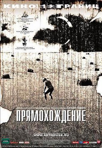 """Постер фильма """""""""""