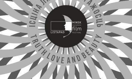 24-й Минский международный кинофестиваль «Лістапад» отправится на  поиски «Истины, любви и красоты»