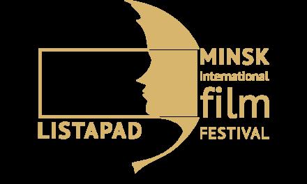 Кинофестиваль «Лістапад» пройдёт с 3 по 10 ноября в Минске