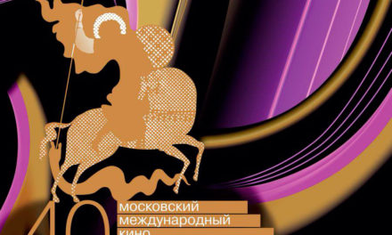Представлен официальный постер 40-го ММКФ