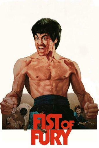 "Постер фильма ""Fist of Fury"""