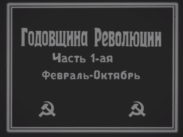 Первый фильм Дзиги Вертова «Годовщина революции» покажут на ММКФ