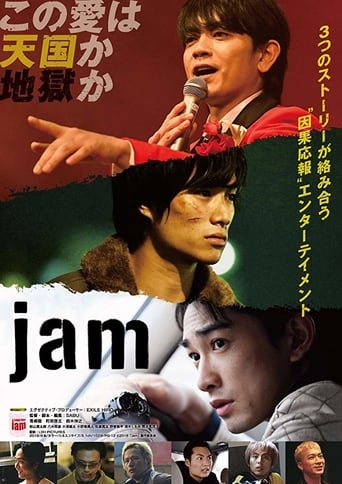 "Постер фильма ""Jam"""