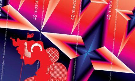 Выиграй билеты на 42-й Московский Международный кинофестиваль!