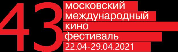 Названы даты проведения 43-го Московского Международного кинофестиваля